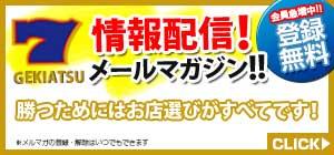 激アツメールマガジン