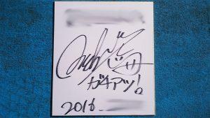 サトシーニョさんのサイン