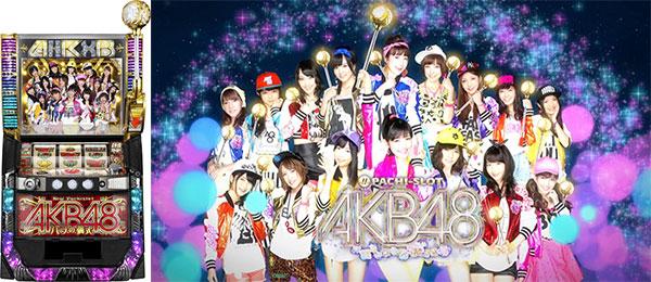 パチスロAKB48バラの儀式