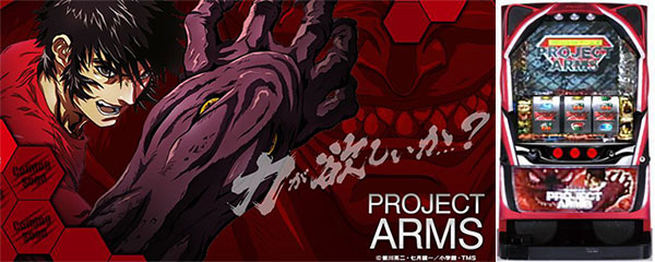 パチスロPROJECT ARMS