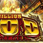 ミリオンゴッド-神々の系譜-ZEUSver