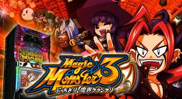 パチスロマジックモンスター3~ぶっちぎり!魔界グランプリ~
