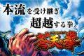 パチスロ蒼天の拳2