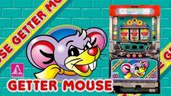 【ゲッターマウス】設定判別・設定差・解析値・立ち回り