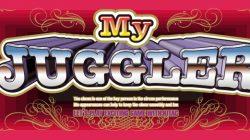 【マイジャグラー2】設定判別・設定差・解析値・立ち回り