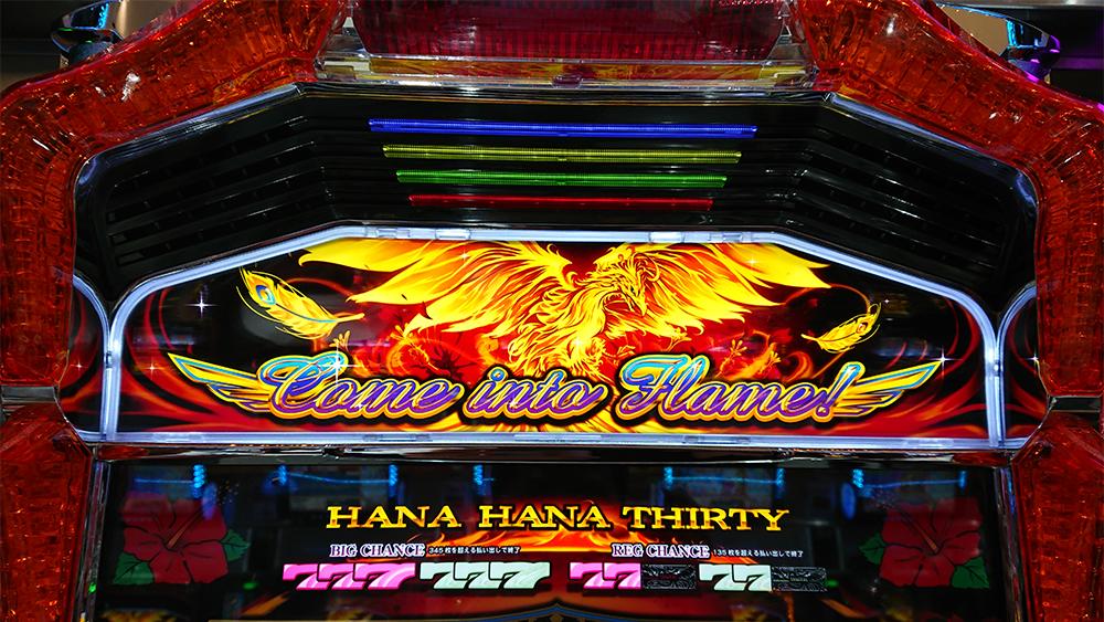 【ハナハナ鳳凰】上部LEDレインボー