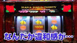 【ハナハナ鳳凰】ボーナスは当たるけど、どんどん違和感の出てくるハナハナを打った結果
