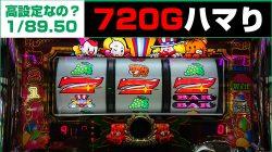 【マイジャグラー3】700G以上のハマりを食らった台は果たして高設定なのでしょうか?