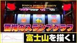 【ハナハナ鳳凰】この台設定いくつなの?あり得ないスランプグラフを描いたハナハナ鳳凰