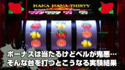 【ハナハナ鳳凰】初体験!ベル確率が激悪だけどボーナスが当たる台を打ち続けた実験結果