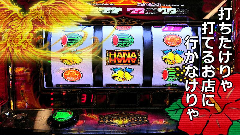 【ハナハナ鳳凰】設定6を打つには設定6を使っているお店を選ぶことから始まります