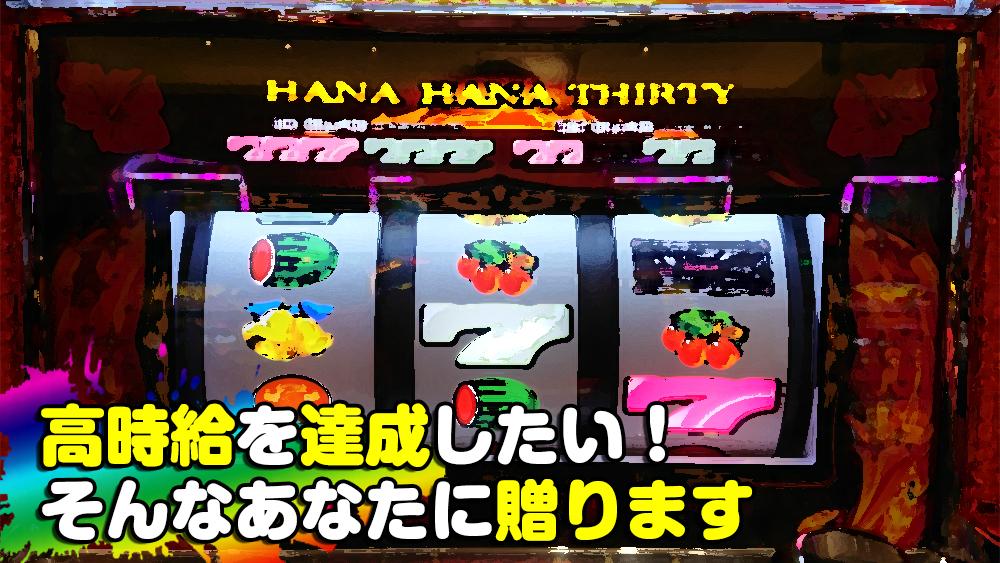 【ハナハナ鳳凰】高設定の入る可能性の低い状況で立ち回った結果