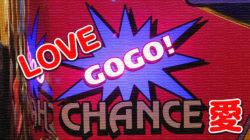 【ゴーゴージャグラー】ジャグラー愛がなければジャグラーで出すことはできません